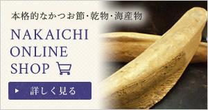 NAKAICHI ONLINE SHOP